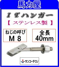 サンコーテクノ ITハンガー IT-SタイプIT-840S【50本入】(ステンレス製)