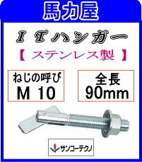 サンコーテクノ ITハンガー ITW-SタイプITW-1090S 【50本入】(ステンレス製)