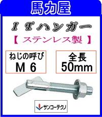 サンコーテクノ ITハンガー ITW-SタイプITW-650S 【50本入】(ステンレス製)
