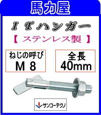 サンコーテクノ ITハンガー ITW-SタイプITW-840S 【50本入】(ステンレス製)