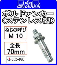 サンコーテクノ ボルトアンカーSBA-1070【50本入】 (ステンレス製)
