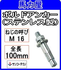 サンコーテクノ ボルトアンカーSBA-1610【20本入】 (ステンレス製)