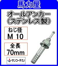 サンコーテクノ オールアンカー SCタイプSC-1070 【50本入】(ステンレス製)