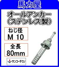 サンコーテクノ オールアンカー SCタイプSC-1080 【50本入】(ステンレス製)
