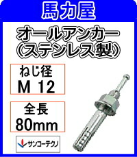サンコーテクノ オールアンカー SCタイプSC-1280 【30本入】(ステンレス製)