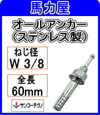 サンコーテクノ オールアンカー SCタイプSC-3060 【50本入】(ステンレス製)