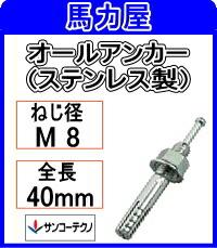 サンコーテクノ オールアンカー SCタイプSC-840 【50本入】(ステンレス製)