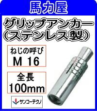 サンコーテクノ グリップアンカーSGA-16ML【15本入】ミリねじ (ステンレス製)