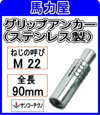 サンコーテクノ グリップアンカーSGA-22M【6本入】ミリねじ (ステンレス製)