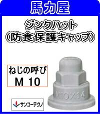 サンコーテクノ オールアンカー用防食保護キャップ】(ジンクハット)ZHS-10×14 【100個】
