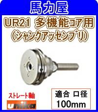 ユニカ(unika)UR21 多機能コアドリル用 ストレート軸シャンクアッセンブリー 適合口径 100mm [2CB100FST]