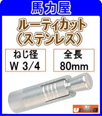 ユニカ ルーティカット 68CAS 15本入 CASタイプ・Wねじ(ステンレス)