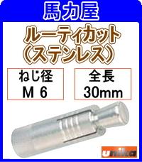 ユニカ ルーティカット 6CAS 200本入 CASタイプ・Mねじ(ステンレス)