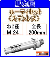 ユニカ(unika)ルーティセット BSタイプ (ステンレス)BS-24200 【5本入】