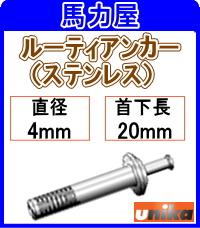 ユニカ(unika)ルーティアンカー Tタイプ ST-420【100本入】ステンレス
