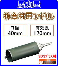 ユニカ(unika)【複合材用】多機能コアドリルUR2140mm SDSプラス軸 [UR21-F040SD]
