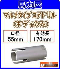 ユニカ(unika)【マルチタイプ】UR21 多機能コアドリルボディのみ 55mm [UR-M055B]