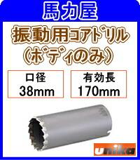 ユニカ(unika)【振動用コア】多機能 UR21ボディのみ 38mm [UR21-V038B]
