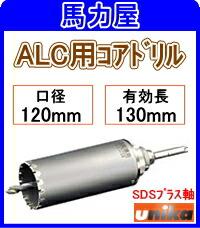 ユニカ(unika)【ALC用】 UR21多機能コアドリル120mm SDSプラス軸 [UR-A120SD]