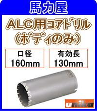 ユニカ(unika)【ALC用】UR21 多機能コアドリルボディのみ 160mm [UR-A160B]