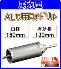 ユニカ(unika)【ALC用】 UR21多機能コアドリル160mm ストレート軸 [UR-A160ST]