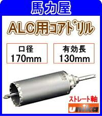 ユニカ(unika)【ALC用】 UR21多機能コアドリル170mm ストレート軸 [UR-A170ST]