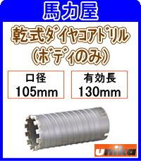 ユニカ(unika)【乾式ダイヤ】多機能 UR21ボディのみ 105mm [UR-D105B]