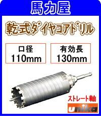 ユニカ(unika)【乾式ダイヤ】多機能コアドリルUR21110mm ストレート軸[UR-D110ST]