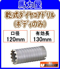 ユニカ(unika)【乾式ダイヤ】多機能 UR21ボディのみ 120mm [UR-D120B]