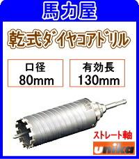 ユニカ(unika)【乾式ダイヤ】多機能コアドリルUR2180mm ストレート軸[UR-D80ST]