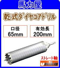 ユニカ(unika)【乾式ダイヤ】多機能コアドリルUR21【ロング】65mm ストレート軸 [UR-DL65ST]