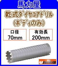 ユニカ(unika)【乾式ダイヤ】多機能 UR21【ロング】ボディのみ 70mm [UR-DL70B]