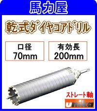 ユニカ(unika)【乾式ダイヤ】多機能コアドリルUR21【ロング】70mm ストレート軸 [UR-DL70ST]