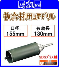 ユニカ(unika)【複合材用】多機能コアドリルUR21155mm SDSプラス軸 [UR-F155SD]
