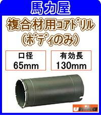 ユニカ(unika)【複合材用】多機能コアドリルUR21ボディのみ 65mm [UR-F65B]