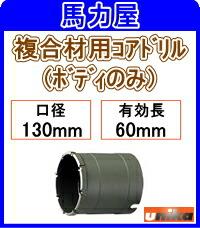 ユニカ(unika)【複合材用】多機能コアドリルUR21【ショート】ボディのみ 130mm [UR-FS130B]