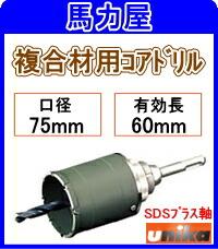 ユニカ(unika)【複合材用】多機能コアドリルUR21【ショート】75mm SDSプラス [UR-FS75SD]