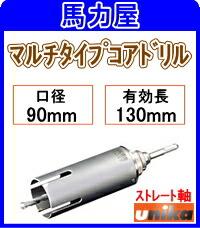 ユニカ(unika)【マルチタイプ】UR21 多機能コアドリル90mm ストレート軸 [UR-M90ST]