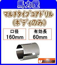 ユニカ(unika)【マルチタイプ】UR21 多機能コアドリルボディのみ 160mm 【ショート】 [UR-MS160B]