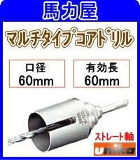 ユニカ(unika)【マルチタイプ】UR21 多機能コアドリル60mm 【ショート】 ストレート軸 [UR-MS60ST]