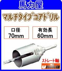 ユニカ(unika)【マルチタイプ】UR21 多機能コアドリル70mm 【ショート】 ストレート軸 [UR-MS70ST]
