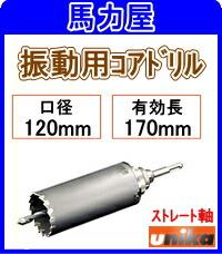 ユニカ(unika)【振動用】多機能コアドリルUR21 120mmストレート軸 [UR-V120ST]