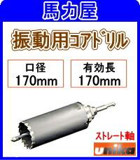 ユニカ(unika)【振動用】多機能コアドリルUR21 170mmストレート軸 [UR-V170ST]