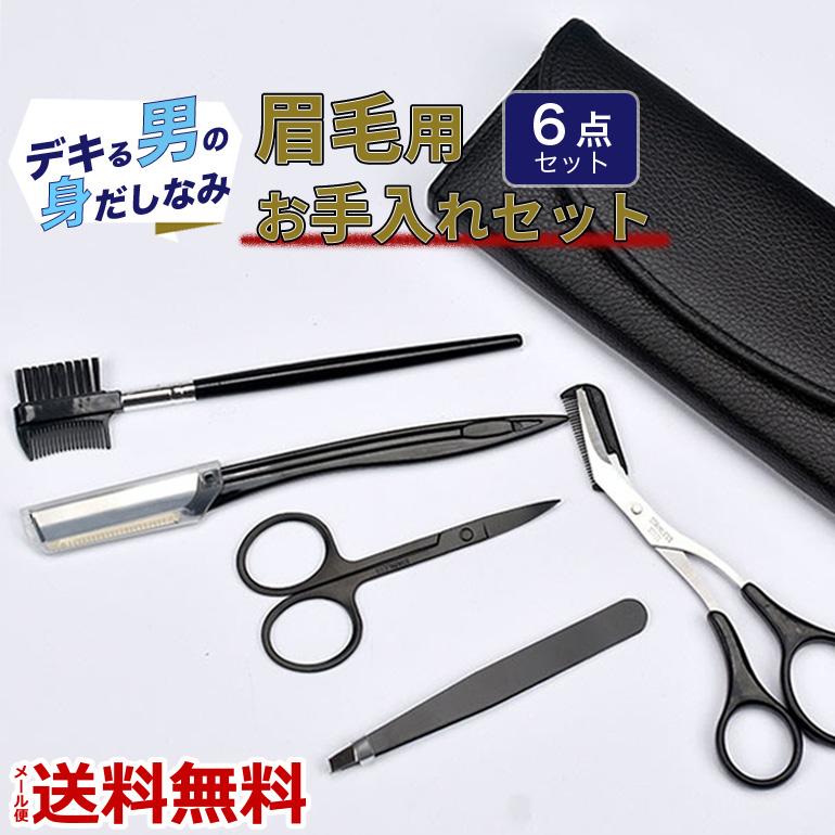 メンズ 眉毛 売買 セット ハサミ カット 収納ケース カミソリ 送料無料 ブラシ 6点セット 限定タイムセール