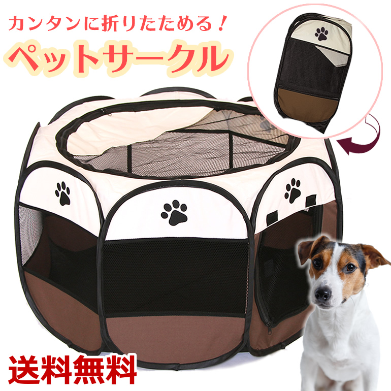ペットサークル メッシュサークル ペットケージ 信用 メッシュケージ 付与 ペットボックス ペットクレート ペットテント 犬 送料無料 室外 メッシュ 室内 猫 折りたたみ