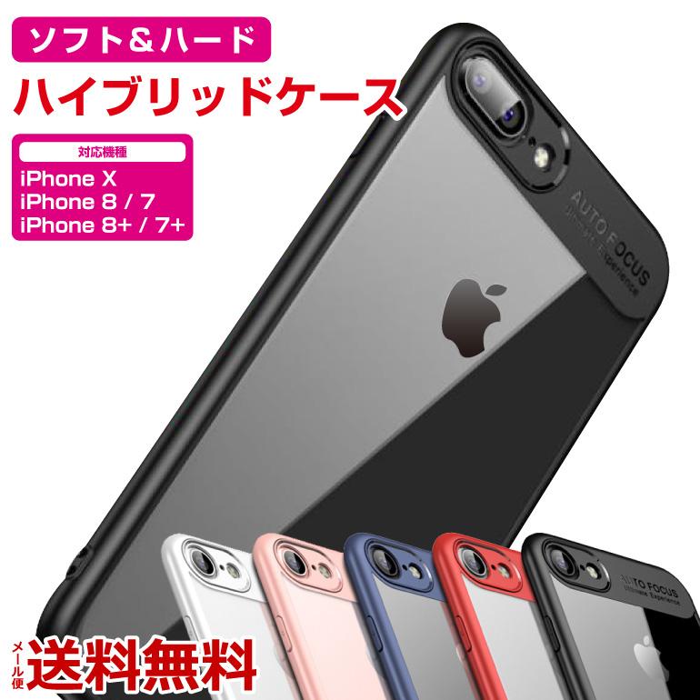 8135aefc00 iPhone8ケースiPhone7ケースiPhoneXケースiPhone8PlusケースiPhone7Plusケースカバースマホケーススマホカバーハード