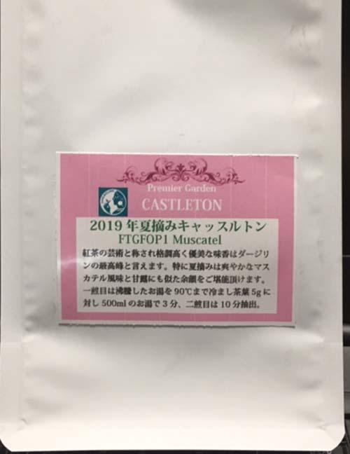 紅茶の芸術と称され格調高く優美な味香はダージリンの最高峰と言えます 特に夏摘みは爽やかなマスカテル風味と甘露にも似た余韻をご堪能いただけます 2019年 セール開催中最短即日発送 新作 2nd Flush Muscatel レターパック送料無料 250g キャッスルトン茶園FTGFOP1