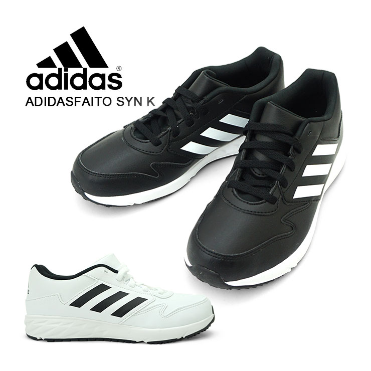034fa87bf035 Child boy child shoes kids Jr. sneakers AQ0737 AQ0738 FAITO SYN K  low-frequency cut sports shoes attending school black white of the Adidas  adidas woman
