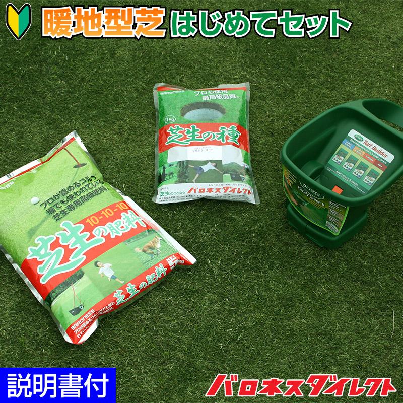 【お得セット】暖地型芝はじめて3点セット(芝生の種 バミューダグラス リビエラ、芝生の肥料 5kg、種・肥料散布器 スコッツ ハンディースプレッダー) 暖地型芝バミューダグラスは発芽適温摂氏20度以上です。/初心者向け【店頭受取対応商品】