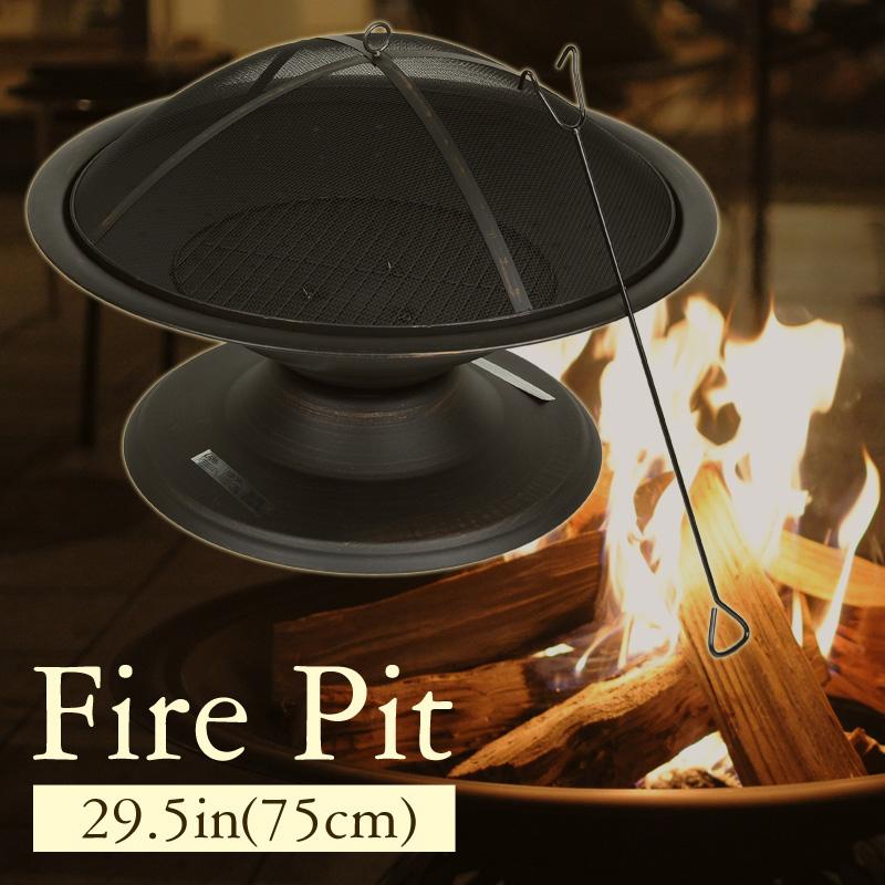 ファイヤーピット(焚き火台) 直径約75cm カバー付き/送料注意/あす楽対応/